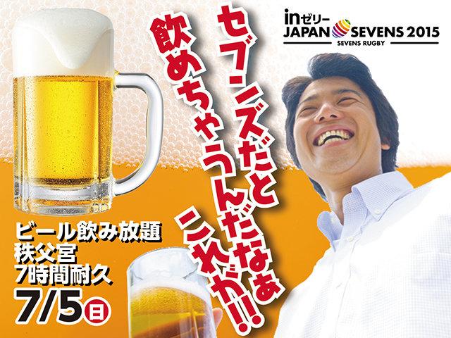 ビール飲み放題ヨコ