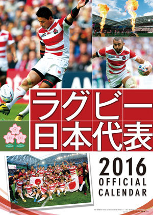ラグビー日本代表_h1_calendar