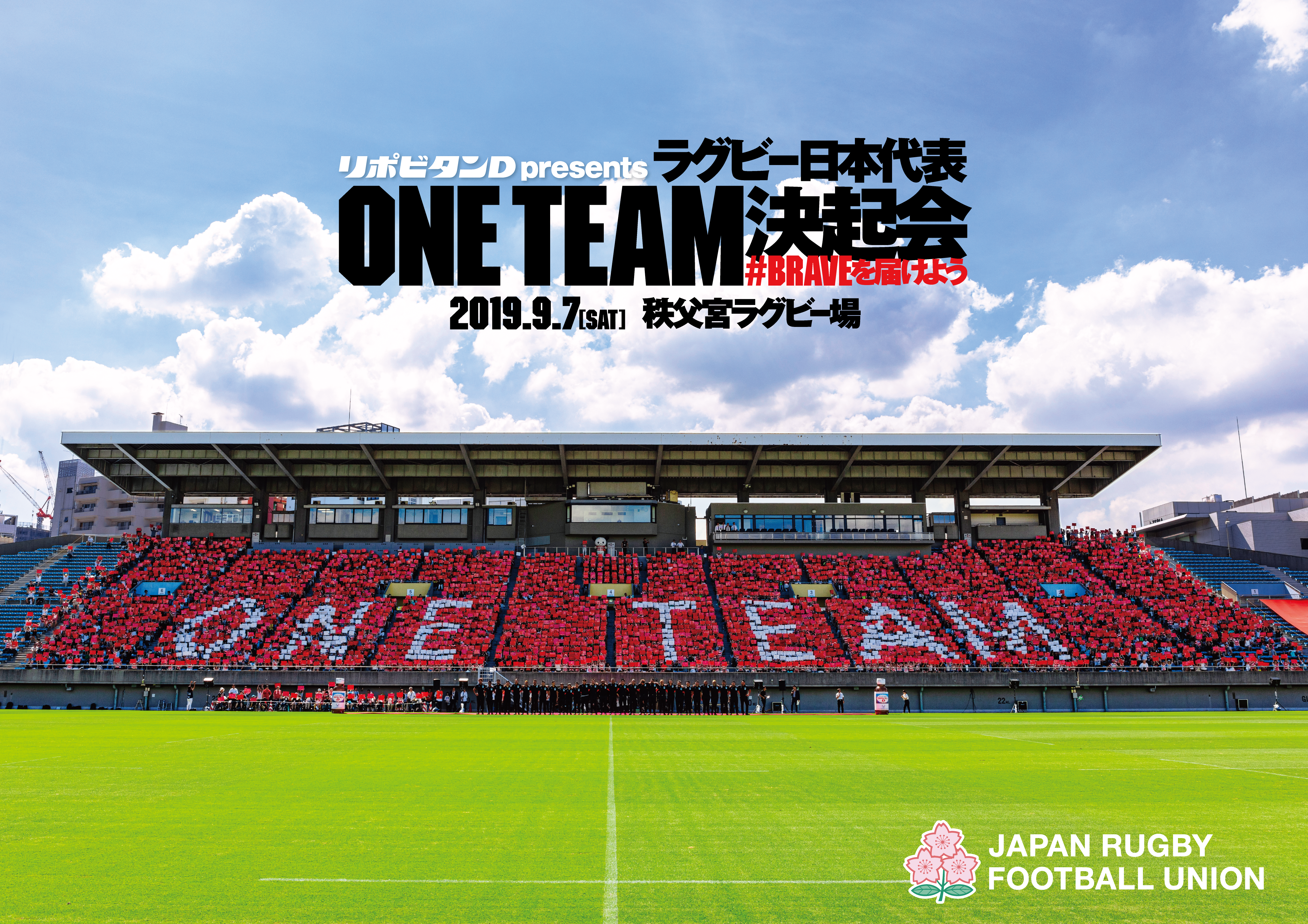記念写真ダウンロード リポビタンd Presents ラグビー日本代表one Team決起会 Braveを届けよう コレオグラフィー記念写真ダウンロードのご案内 日本ラグビーフットボール協会 Rugby For All ノーサイドの精神 を 日本へ 世界へ