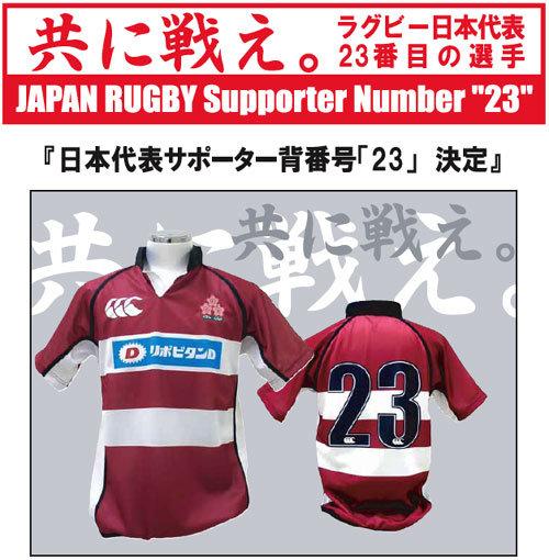 日本代表レプリカジャージ「背番号23」モデル発売決定
