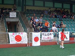 スタンドには日本代表を応援する横断幕も