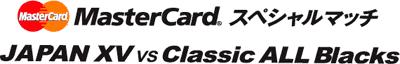 MasterCard スペシャルマッチ「JAPAN XV  vs  Classic All Blacks」