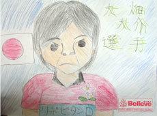 千葉県・茜ちゃん(10歳)がんばれ日本!負けるな日本!