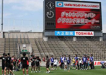 チャレンジ!ジャパン