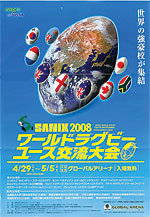 サニックス2008ワールドラグビーユース交流大会