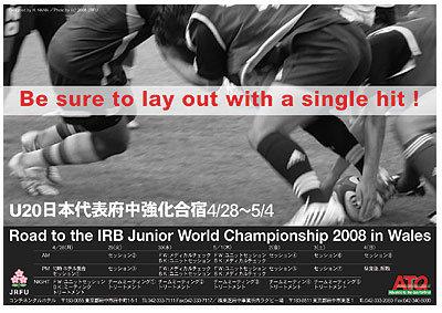 U20日本代表強化合宿
