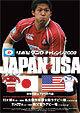 遠藤幸佑選手のポスター