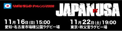 リポビタンDチャレンジ2008 日本代表 対 アメリカ代表