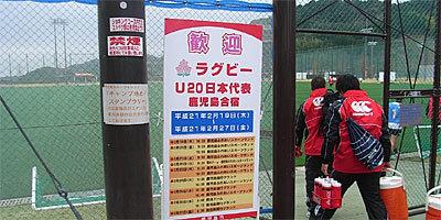 鹿児島市作成のU20ラグビー日本代表の立看板