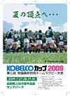 KOBELCOカップ2009ポスター