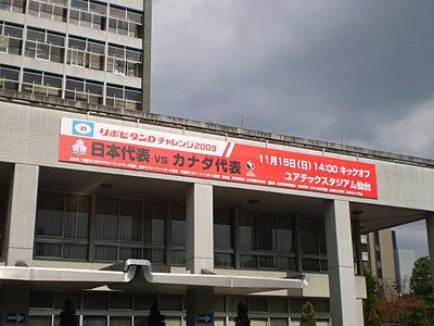 仙台市役所に大会告知看板が設置