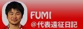 FUMI@代表遠征日記