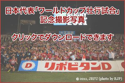 日本代表「ワールドカップ壮行試合」記念撮影写真ダウンロードサービス