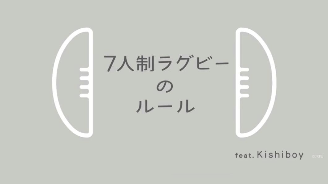 ラグビー7人制ルール動画 feat. Kishiboy