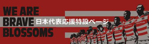 日本代表応援特設ページ