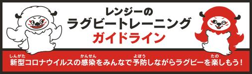 日本ラグビー協会公式マスコット決定のお知らせ RWC2019で活躍したレンジーが就任