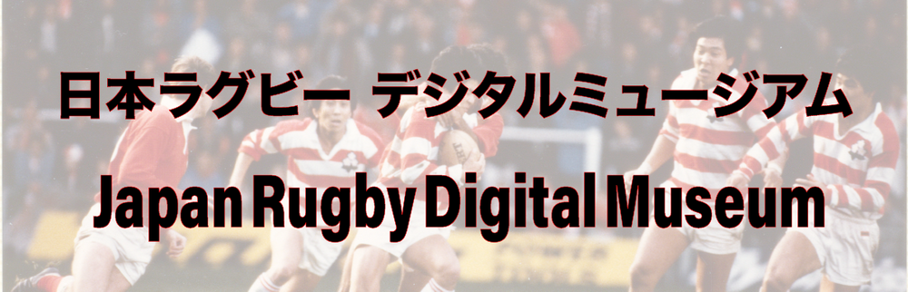 JAPAN RUGBY DIGITAL MUSEUM