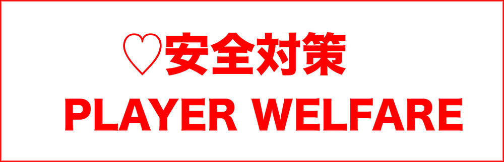 安全対策 PLAYER WELFARE