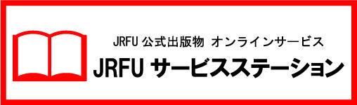 JRFUサービスステーション