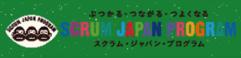 スクラム・ジャパン・プログラム