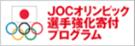 JOCオリンピック選手強化寄付プログラム